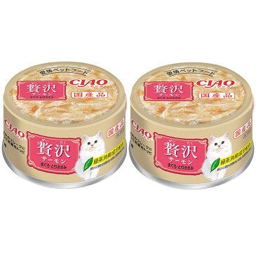 いなば CIAO 贅沢 サーモン まぐろ・とりささみ 80g 2缶入り【HLS_DU】 関東当日便