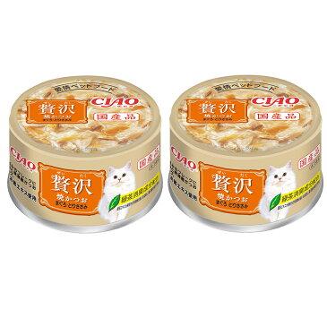 いなば CIAO 贅沢 焼かつお まぐろ・とりささみ 80g 2缶入り【HLS_DU】 関東当日便
