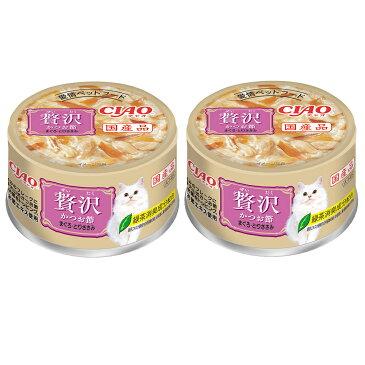 いなば CIAO 贅沢 かつお節 まぐろ・とりささみ 80g 2缶入り【HLS_DU】 関東当日便