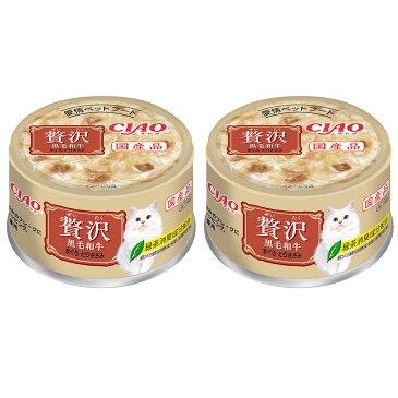 いなば CIAO 贅沢 黒毛和牛 まぐろ・とりささみ 80g 2缶入り【HLS_DU】 関東当日便