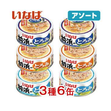 アソート いなば 前浜のとろみ 115g 3種6缶【HLS_DU】 関東当日便