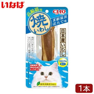 いなば 焼いわし 高齢猫用ほたて味 1本 関東当日便