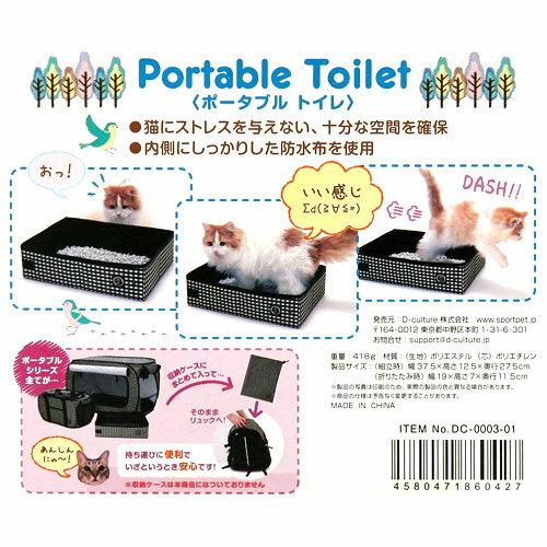 猫壱『ポータブルケージとトイレのセット』