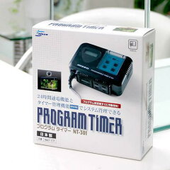 1台のタイマーで2つの時間設定!NEW プログラムタイマー NT−301【関東当日便】