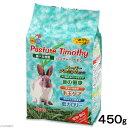 香り一番の一番刈り!パスチャーチモシー 450g (緑色パッケージ)【関東当日便】【RCP】