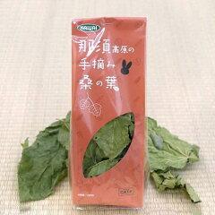 栄養をしっかり密封!那須高原の手摘み桑の葉 (7g内外) 関東当日便
