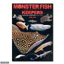 モンスターフィッシュ・キーパーズ VOL.04 怪魚・珍魚・大型熱帯魚グラフィックス
