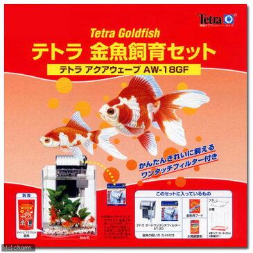 テトラ 金魚飼育セット AW−18GF 関東当日便