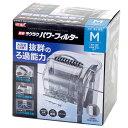 簡単ラクラクパワーフィルター M 水槽用外掛式フィルター 関東当日便