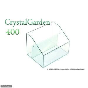 お一人様5点限り クリスタルガーデン 400(40×30×30cm) 40cm水槽(単体)