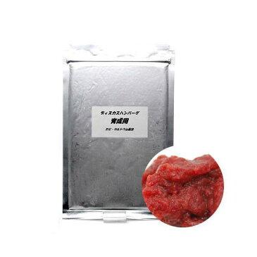 冷凍★育成用 50g ディスカスハンバーグ 別途クール手数料 常温商品同梱不可