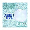 (水草)足し水くん テナーボトル RO水 20リットル 送料...