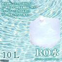 (水草)足し水くん テナーボトル RO水 10リットル 航空...