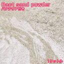 Bact Sand(ばくと さんど)パウダー 1リットル