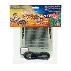 爬虫類・両生類・小動物の保温に!多重安全装置付!ピタリ適温プラス 1号【関東当日便】