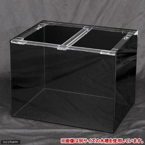 アクリルクリアタンク 底面・背面・側面板黒(90×45×45cm)