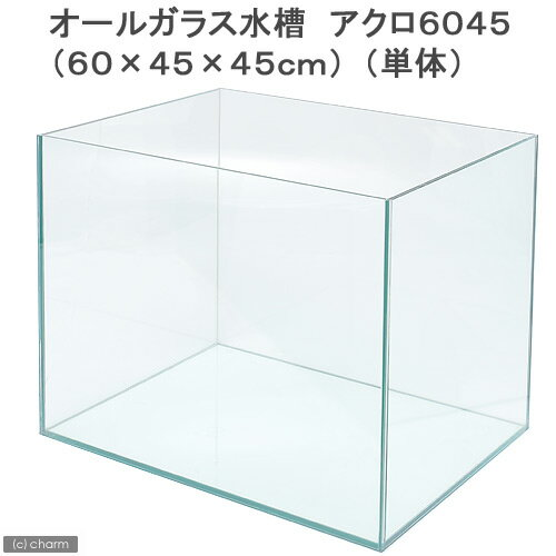6045水槽アクロ60N45(60×45×45cm)フタ無し オールガラス水槽 Aqullo