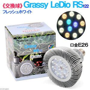 水草の光合成スペクトルと高い演色性を実現!交換球 ボルクスジャパン Grassy LeDio RS122...