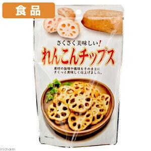 素材の旨味を生かしたおいしさ!食品 れんこんチップス 32g 関東当日便