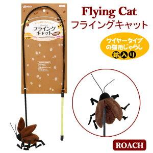 アウトレット アドメイト フライングキャット ゴキブリ 猫じゃらし