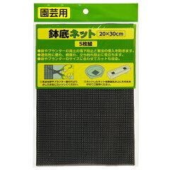 鉢底ネット(20×30cm) 5枚入り 関東当日便