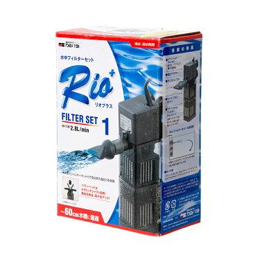 本体 50Hz カミハタ Rio+(リオプラス)フィルターセット1 Rio+90 使用(東日本用) 水槽用水中フィルター(ポンプ式) 関東当日便