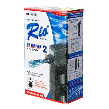 本体 50Hz カミハタ Rio+(リオプラス)フィルターセット2 Rio+200 使用(東日本用) 水槽用水中フィルター(ポンプ式) 関東当日便
