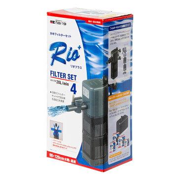本体 60Hz カミハタ Rio+(リオプラス)フィルターセット4 Rio+1400 使用(西日本用) 水槽用水中フィルター(ポンプ式) 関東当日便