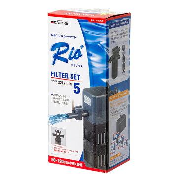本体 50Hz カミハタ Rio+(リオプラス)フィルターセット5 Rio+2100(東日本用)水中フィルター(ポンプ式)沖縄別途送料 関東当日便