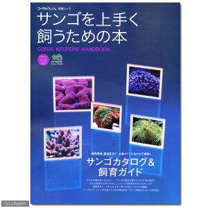 飼育環境・難易度別で理解するサンゴカタログ!サンゴを上手く飼うための本 関東当日便