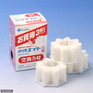 水作エイトS 交換ろ材 お買得3個入パック 関東当日便