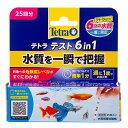 テトラテスト 6in1 水質検査試験紙(淡水用)【関東当日便】