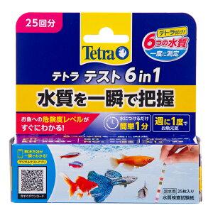 テトラテスト 6in1 水質検査試験紙(淡水用)