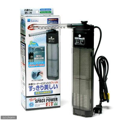 水槽コーナーにぴったりフィット!《本体》ニュースペースパワーフィット M【関東当日便】
