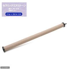 耐久性に自信あり!セラミックエアストーン 直径23×350 #100 関東当日便