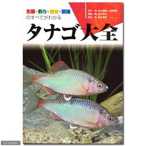 アクアライフの本 タナゴ大全 〜 生体・釣り・飼育・繁殖のすべてがわかる 関東当日便