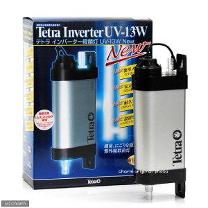 高効率なインバーター式!《お1人様1点限り》《本体》テトラ インバーター殺菌灯 UV-13W NE...