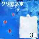 (海水魚)足し水くん テナーボトル コック付き 天然海水(海洋深層水) 20リットル 送料無料 航空便不可・沖縄不可