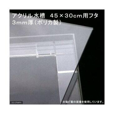 トゥービック アクリル水槽 幅45×奥行30cm用フタ 約43×28cm×3mm厚(ポリカ製) 関東当日便