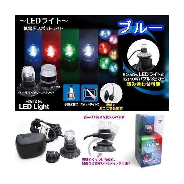 H2shOw LEDライト ブルー 水槽用照明 LEDライト アクアリウムライト