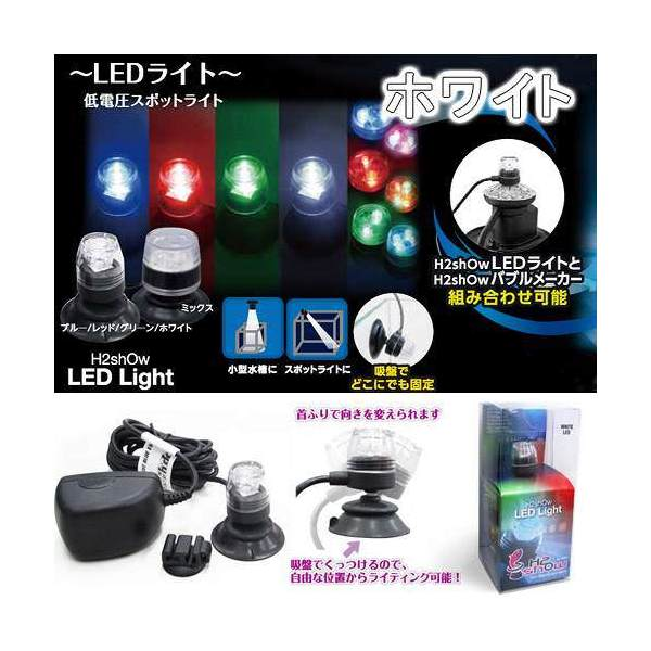 H2shOw LEDライト ホワイト 水槽用照明 LEDライト アクアリウムライト