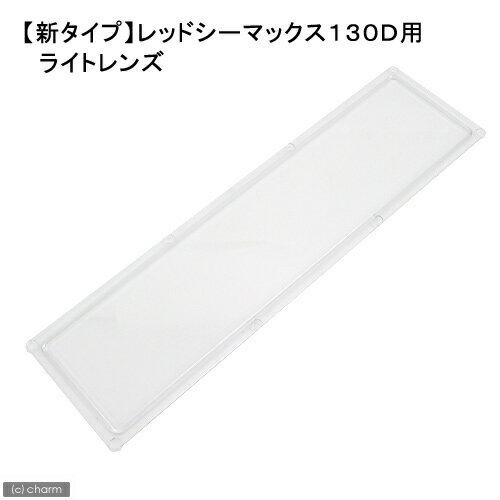 新タイプ レッドシーマックス130D用 ライトレンズ