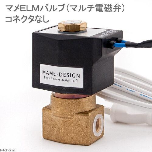 マメデザイン マメELMバルブ(マルチ電磁弁)コネクタなし 自動給水 関東当日便