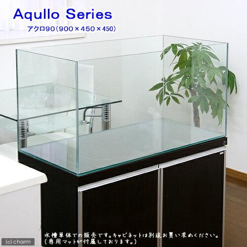 90cm水槽アクロ90N(90×45×45cm)フタ無し オールガラス水槽
