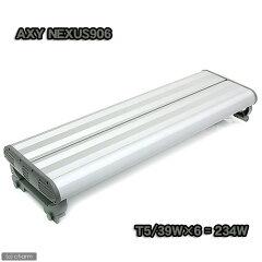 圧倒的な照度!AXY NEXUS 906 (アクシーネクサス906)ホワイト 90cm水槽用照明・ライト ...