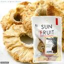 自然の素材・無添加補助食!サンフルーツ パイナップル【関東当日便】
