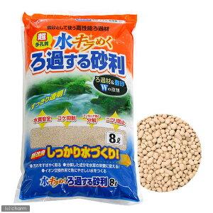敷砂として使う高性能ろ過材!水キラめく ろ過する砂利 8L 関東当日便