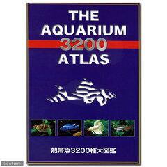 THE AQUARIUM 3200 ATLAS (熱帯魚3200種大図鑑)【関東当日便】【HLS_DU】【2sp_120417_b】