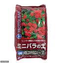 バラの栽培はこの土だけでOK!ミニバラの土 2リットル【プロトリーフ】【関東当日便】