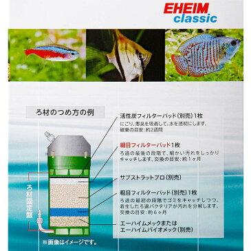 エーハイム 細目フィルターパッド 6枚入 EF−500専用ろ材 関東当日便